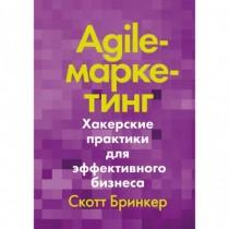 Agile-маркетинг. Хакерские...