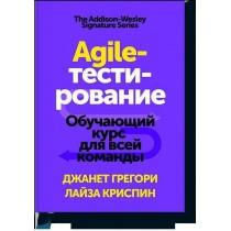 Agile-тестирование....