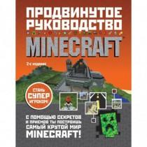 Minecraft. Продвинутое...