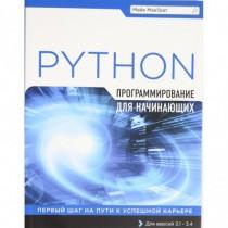 Программирование на Python...