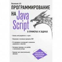 JavaScript в примерах и...