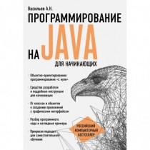 Программирование на Java...