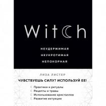 Witch. Неудержимая....