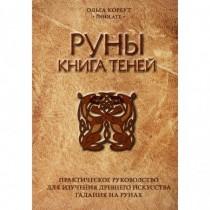 Руны. Книга теней....