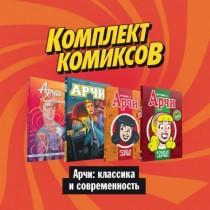 Комплект комиксов Арчи:...