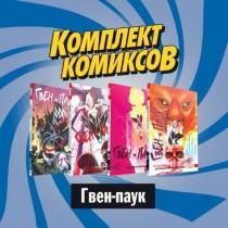 Комплект комиксов Гвен-паук