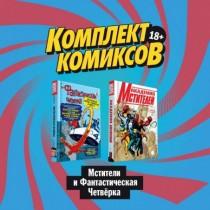 Комплект комиксов Мстители...