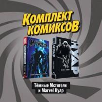Комплект комиксов Тёмные...