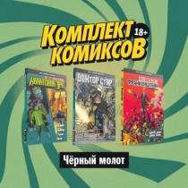 Комплект комиксов Чёрный молот