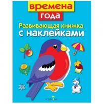 Развивающая книжка с...