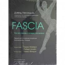 Fascia. Что это такое и...