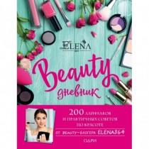 BEAUTY дневник от ELENA864....