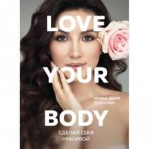 Love your body. Сделай себя...