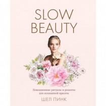 Slow Beauty. Повседневные...