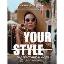 Your style. Гид по стилю и...