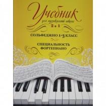 Учебник для музыкальной...