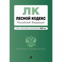 Лесной кодекс Российской...