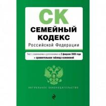 Семейный кодекс Российской...