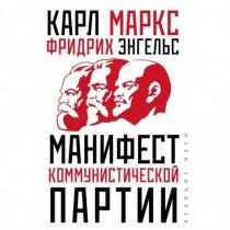 Манифест коммунистической...
