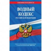 Водный кодекс Российской...
