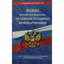 Кодекс Российской Федерации...