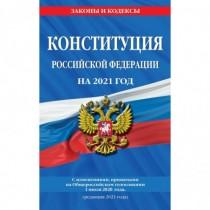 Конституция Российской...