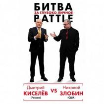 Киселёв vs Zlobin. Битва за...