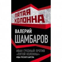 Иван Грозный против пятой...