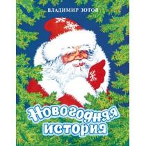 Владимир Зотов: Новогодняя...