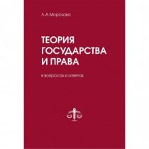 Теория государства и права...