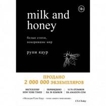 Milk and Honey. Белые...