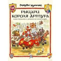 Куннас: Рыцари короля Артура.