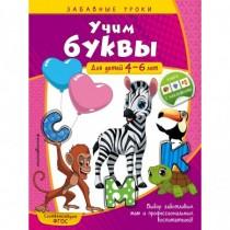 Учим буквы: для детей 4-6 лет