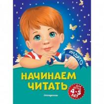 Начинаем читать: для детей...