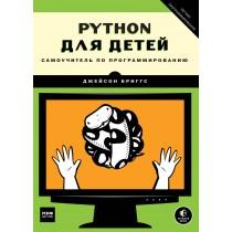 Python для детей....