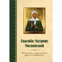 Спасибо Матроне Московской