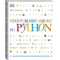 Программирование на Python....