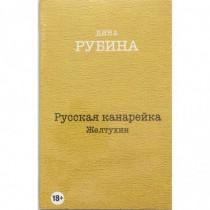 Русская  канарейка.  Желтухин