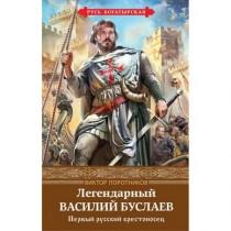 Легендарный  Василий...