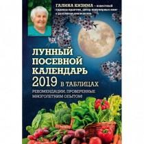 Лунный  посевной  календарь...