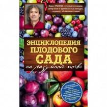 Энциклопедия  плодового...
