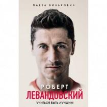 Роберт  Левандовский....