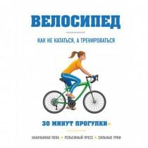 Велосипед:  как  не...