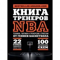Книга  тренеров  NBA:...