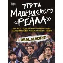 Путь  мадридского    Реала
