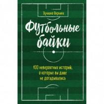 Футбольные  байки:  100...