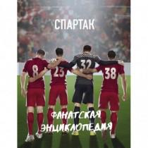 ФК    Спартак  .  Фанатская...
