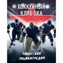 Хоккейный  клуб  СКА....