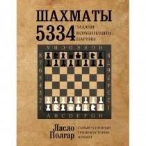 Шахматы.  5334  задачи,...