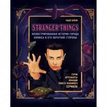 Stranger  Things....
